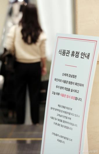 [사진]식품관 휴점한 신세계 강남점