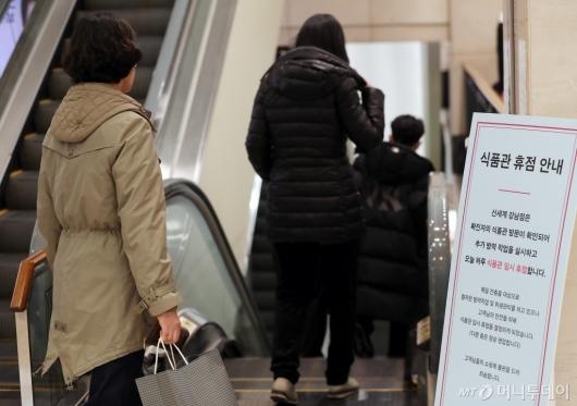 [사진]신세계 강남점 식품관 '휴점'