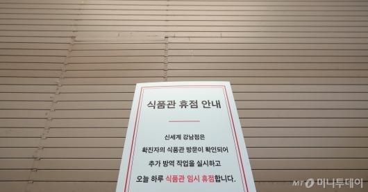 [사진]셔터 내린 신세계 강남점 식품관