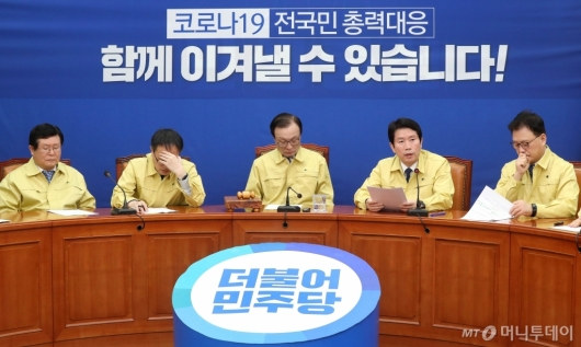 [사진]민주당, 코로나19 전국민 총력대응