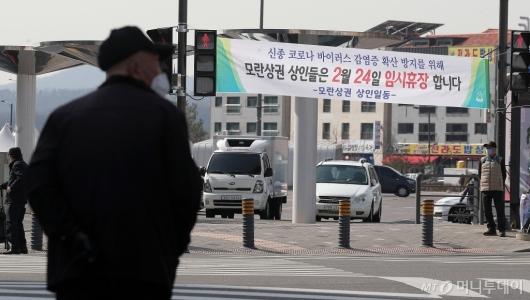[사진]'코로나19 확산 방지 위해 모란5일장 임시휴장'