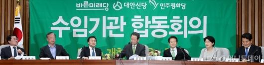 [사진]바른미래당-대안신당-민주평화당 수임기관 합동회의