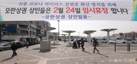 [사진]'모란민속5일장 임시휴장 합니다'