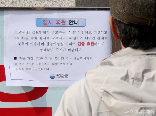 [사진]코로나19 영향으로 국회도서관 휴관