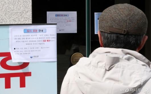 [사진]코로나19 영향으로 문 닫은 국회도서관