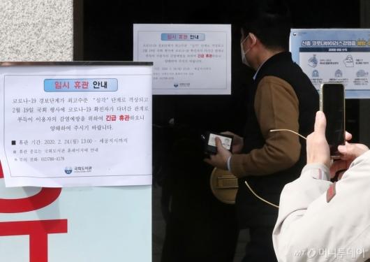 [사진]코로나19 영향 문 닫은 국회도서관