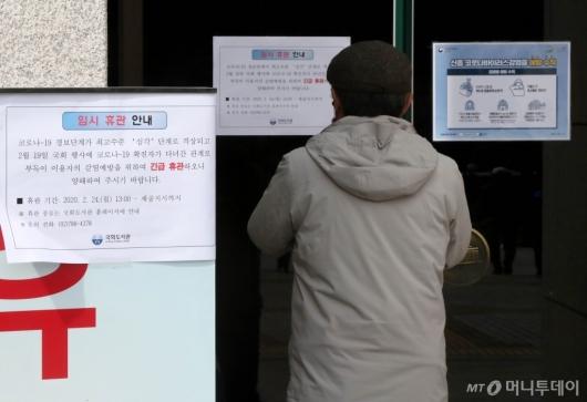 [사진]코로나19 영향 국회도서관 임시 휴관