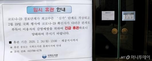 [사진]문 닫힌 국회도서관
