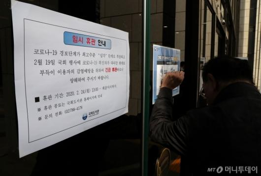 [사진]코로나19 영향 문 닫힌 국회도서관