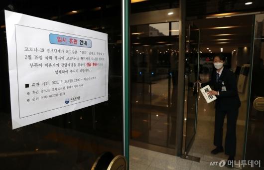 [사진]코로나19 영향 문 닫는 국회도서관