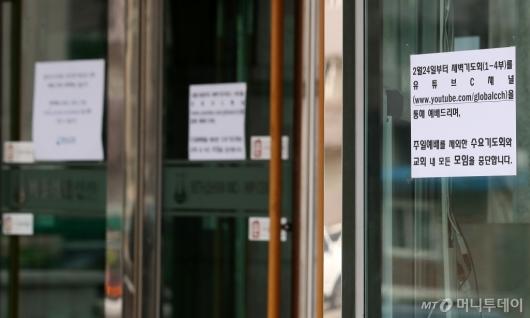 [사진]명성교회 '예배는 유투브로'