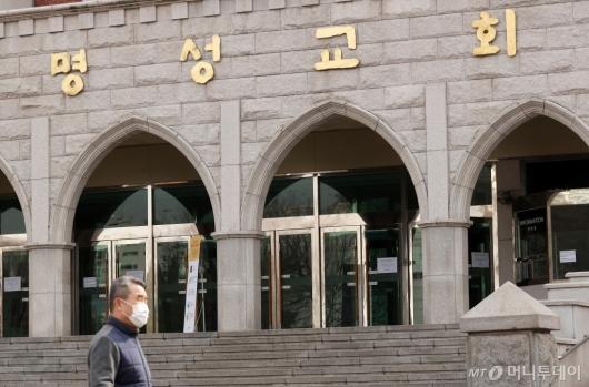 [사진]명성교회 '주일예배 제외 모든 모임 중단'