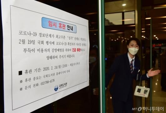[사진]국회도서관 긴급 휴관