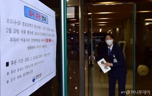 [사진]국회도서관, 코로나19 영향으로 긴급 휴관