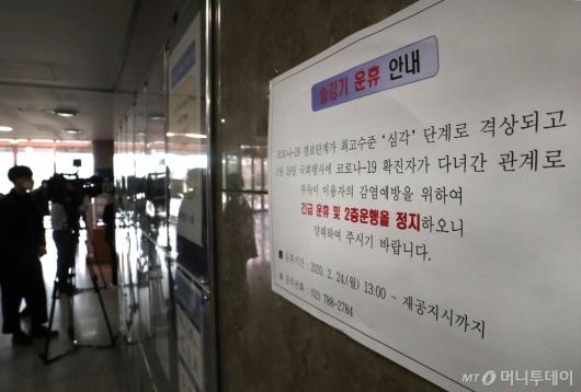 [사진]국회 의원회관 승강기 긴급 운휴