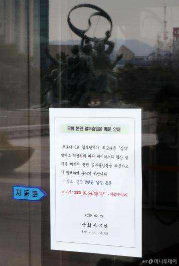[사진]코로나19 영향 국회 본관 일부 출입문 폐문
