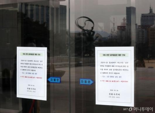 [사진]국회, 코로나19 영향으로 일부 출입문 폐문