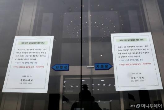 [사진]국회 본관 일부 출입문 폐문