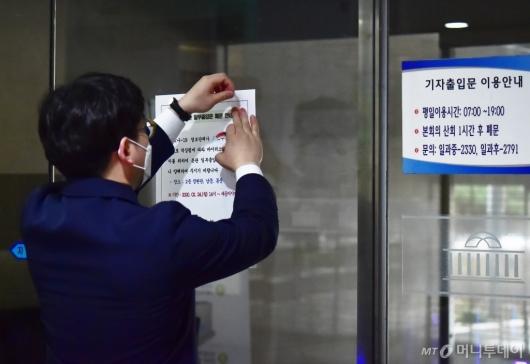 [사진]국회 일부 출입 폐문