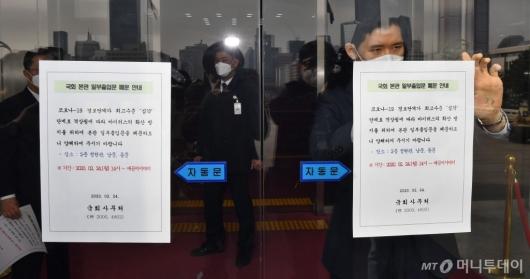 [사진]안내문 붙은 국회 출입문