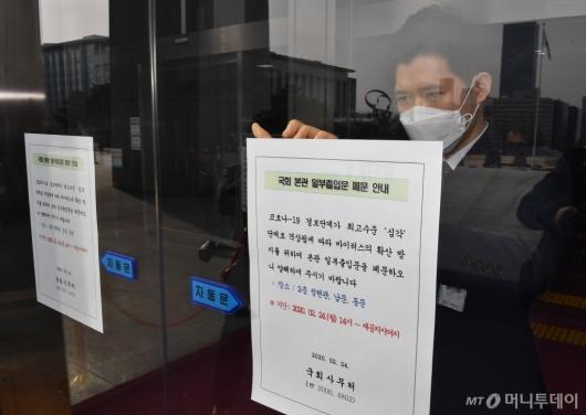 [사진]국회 출입문 폐문 안내문 부착
