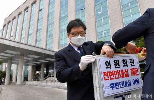 [사진]국회 의원회관 전면안내실 폐문