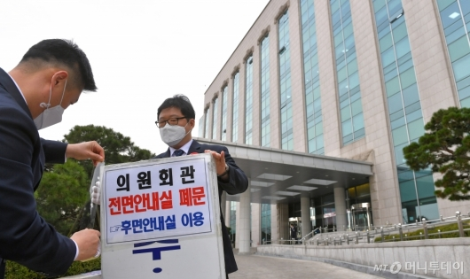 [사진]의원회관 전면안내실 폐문