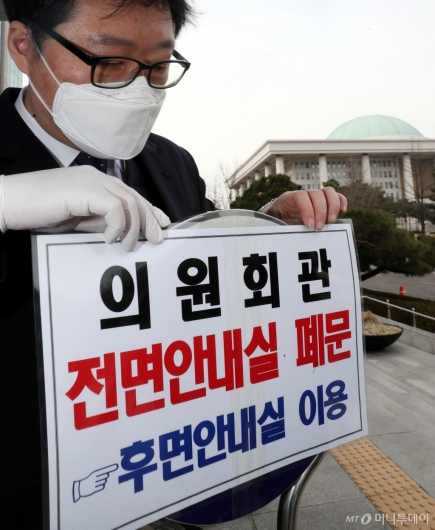 [사진]국회 의원회관 안내실 폐문