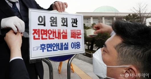[사진]국회, 의원회관 안내실 폐문