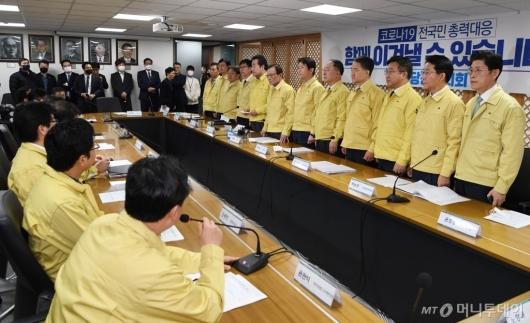 [사진]당정청, 코로나19 대응책 논의