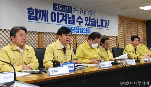 [사진]코로나19 대응책 논의하는 김상조