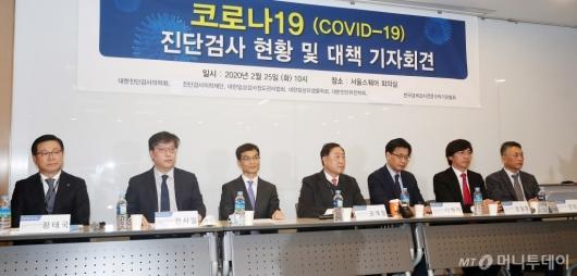[사진]'코로나19' 진단검사 현황 및 대책 기자회견