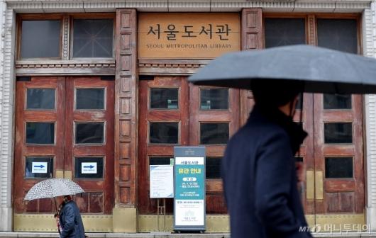 [사진]'코로나19 확산 방지' 서울도서관 임시 휴관