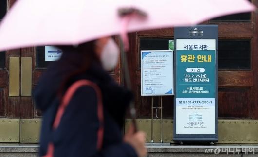 [사진]서울도서관 '별도 안내시까지 휴관'