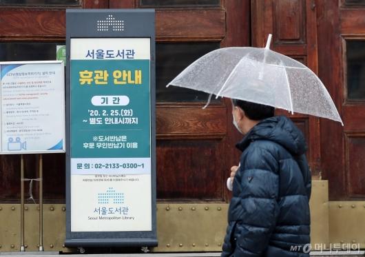 [사진]'코로나19 여파' 휴관 안내문 붙은 서울도서관