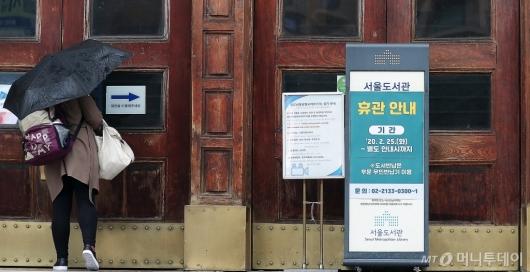 [사진]휴관 돌입한 서울도서관