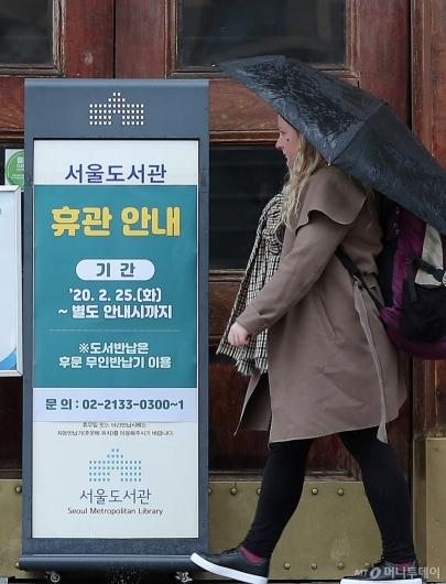 [사진]서울도서관 '휴관'