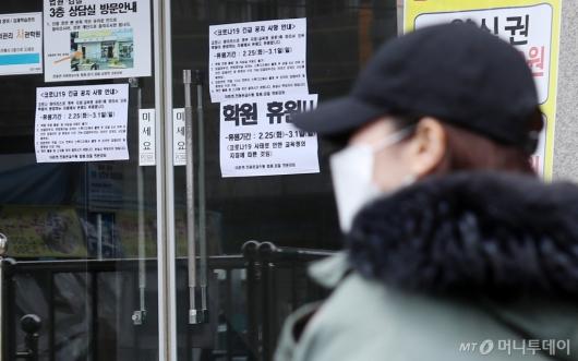 [사진]노량진 학원가 휴원 조치