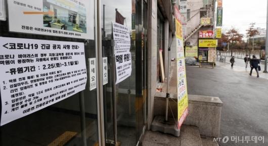 [사진]긴급 휴원 조치 내려진 학원가