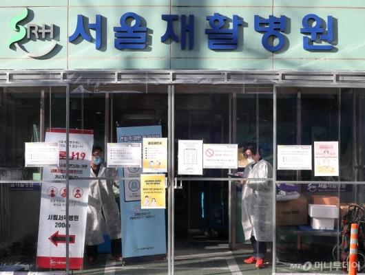 [사진]임시 폐쇄하는 서울재활병원
