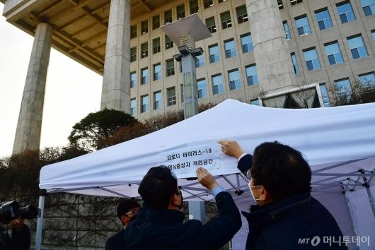 [사진]국회, 코로나19 의심증상자 격리공간 설치
