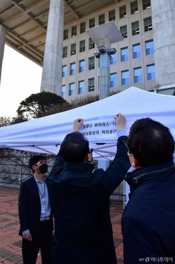 [사진]국회 본청 앞 설치된 코로나19 의심증상자 격리공간