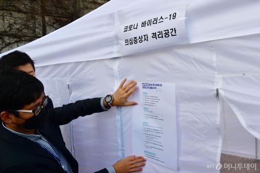 [사진]국회, 코로나 바이러스-19 의심증상자 격리공간 설치