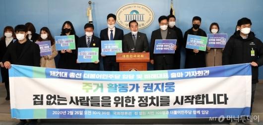 [사진]더불어민주당 입당 및 비례대표 출마 기자회견