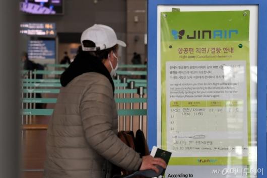 [사진]인천~타이베이 운항 중단