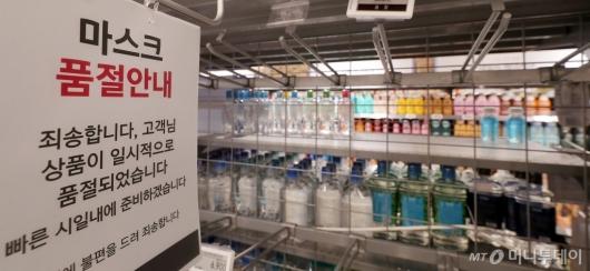 [사진]계속되는 마스크 대란...'정부, 내일부터 매일 350만장 공급'