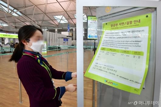 [사진]코로나19 여파로 인천-타이베이 운항 중단