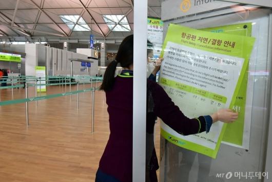 [사진]운항 중단된 인천~타이베이 노선