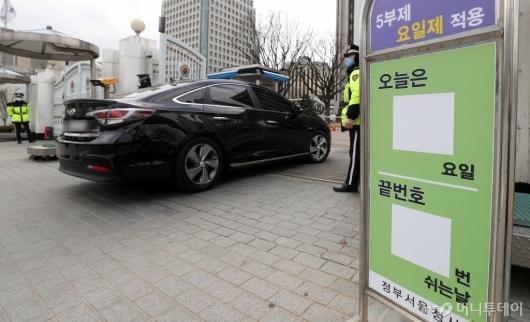 [사진]정부, 공공기관 차량 요일제 일시 중단