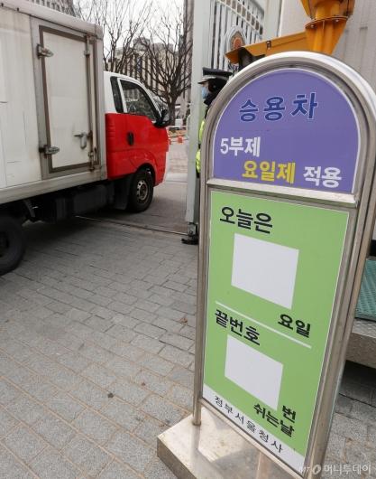 [사진]'코로나19' 확산 예방 승용차 요일제 중단